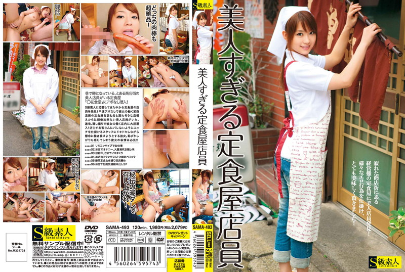 SAMA-493 watch jav online An Excessively Beautiful Lunch Counter Lady