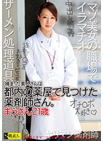 Amateur Pharmacist We Found In The City. Mau 21-Years-Old Download