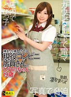 Captured Amateur Is a Convenience Store Clerk. Hirono 19 years old Download