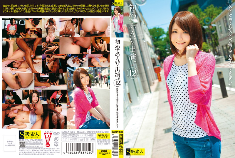 SAMA-585 javxxx First Adult Video Appearance. 12