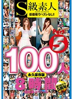 A Class Amateur 5 Year Anniversary! 100 Girls 8 Hours Super Extravagant Special Part 5 Download