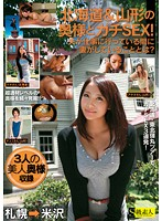 Serious Sex With Housewives From Hokkaido & Yamagata! What Was The Wife Doing While Her Husband Was Away At Work? Download