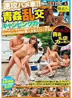 Quickie Fuck Car!! Open-Air Gangbang Camping Car 下載