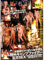 Schoolgirls Get Fucked On Their Graduation Day - All-Outdoor Campfire Orgy ~Farewell To Their Best Friends And Their Lives As Students With An Amazing Outdoor Orgy~ Download
