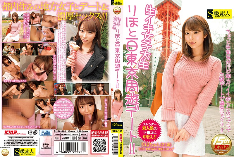 SUPA-191 asian sex videos A One Day Tokyo Date With Raw Orgasmic College Girl Riho!!