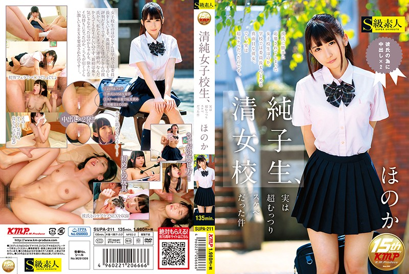 SUPA-211 Innocent Schoolgirls Are Actually Horny Bitches Honoka