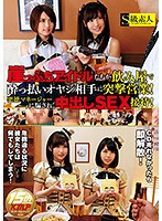 Idols On The Edge Are Selling Themselves To Drunken Dirty Old Men At An Izakaya Bar! Deceived By Their Evil Manager, These Poor Girls Were Forced Into Creampie Sex! Download