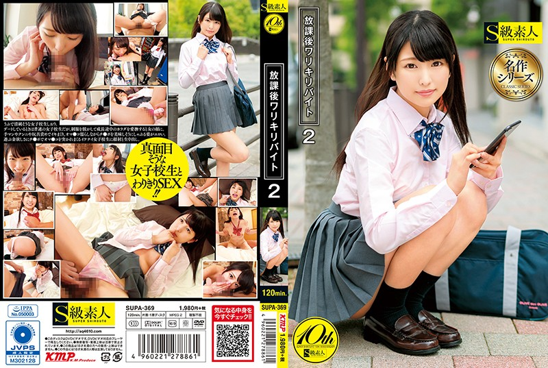 SUPA-369 After School Job 2