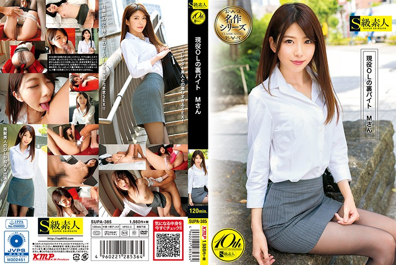 SUPA-385 Active-Duty OL's Secret Casual Job – Miss M
