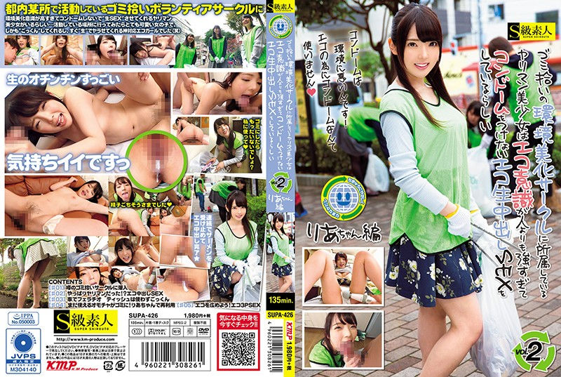 [SUPA-426]This Horny Beautiful Girl Who Belongs To The Environmental Club Has A Sex Drive That's More Powerful Than Her Passion For The Environment, So I Heard That She Likes To Have Eco-Conscious Rubberless Creampie Raw Footage Sex 2 Ria-chan