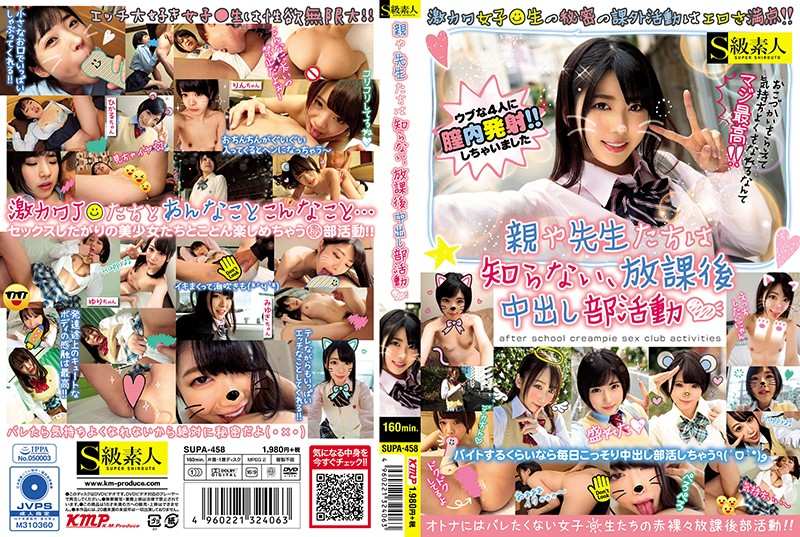 SUPA-458 Her Parents And Teachers Don't Know About The After School Creampie Club