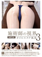 A Clinician's View - Scenes From An Oil Massage Parlor 3 Download