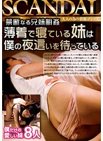 Forbidden Brother and Sister Adultery: Scantily Clad Younger Sister and I Lie Down and Wait For A Night Visit Download