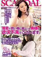 Sexually Frustrated Housewives Go out Shopping in Revealing Clothes Download