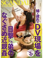 The Comforting Incest With A Younger Brother Who Witnessed His Older Sister Being Abused By Her Boyfriend Download