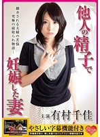My Wife Is Pregnant With Another Man's Sperm! Chika Arimura Download