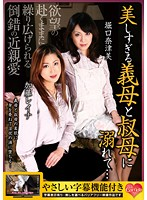 Soaked By My Stunning Stepmom & Aunt Starring Nanami Hirose And Reina Kato 下載