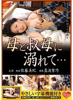 Spellbound By Mother And Aunt... Miki Sato Shino Manami Download