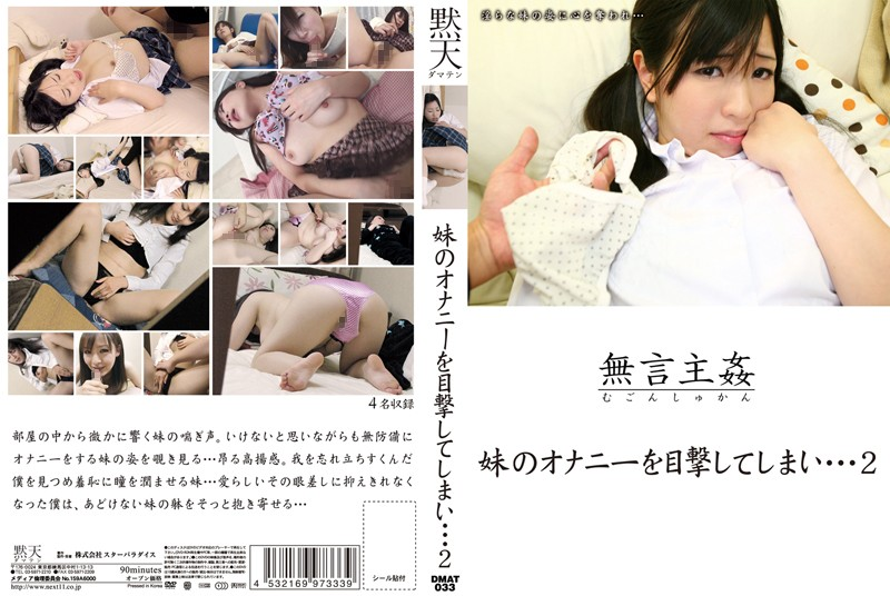 DMAT-033 download or stream.