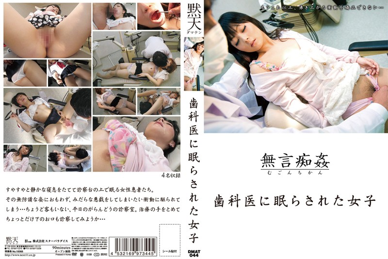 DMAT-044 download or stream.