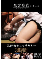 Silent Molestation Series. Secretly With A Drunk Girl... 3 Hours Download