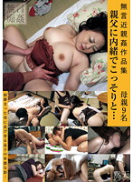 Silent Molestation Silent Incest Collection Secretly With Father... 下載