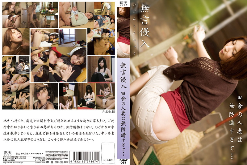 DMAT-067 download or stream.
