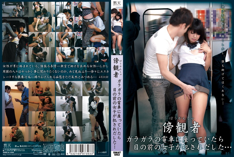DMAT-093 download or stream.