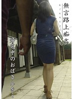 Silent Molester On The Street - Old Lady On Her Way Back Home... 下載