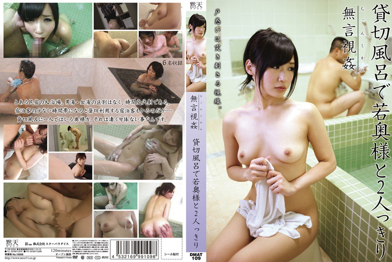 DMAT-109 porn hd jav Watching without Talking: Alone with a Young Wife in a Public Bath