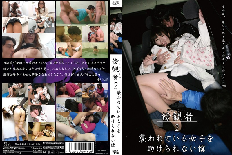 DMAT-118 jap porn Onlooker 2. I Can't Help The Girl Who Is Getting Raped