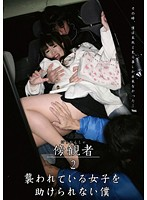 Onlooker 2. I Can't Help The Girl Who Is Getting Raped 下載