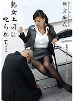 Silent Fuck: Mature Woman Called By Her Boss... Download