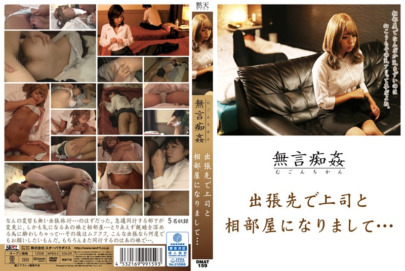 DMAT-159 download or stream.