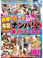 Picking Up Girls Like Crazy On The Beach In The Summertime! We Picked Up Lots Of Amateur Gals In Bikinis! Download
