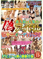 A Huge Collection of Amateurs! Fake Bikini Idol Audition! 下載