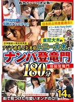Super Popular Asian Actor Tony Oki 's Gateway To Hookup Success - 180 Minutes Download