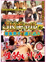 A JK Gal Party Sexually Bullies A Timid Little Boy Download