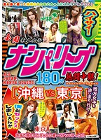 "A Nationwide Picking Up Girls League Mission 180 Minutes Of Hot Action! ""Okinawa Vs Tokyo"" Haisai! Will You Have Sex With Me? Download"