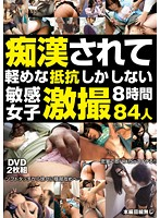 Sensual Girls Who Can Only Put Up Minor Resistance Against A Molester 84 Girls/8 Hours Download