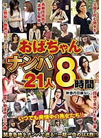 Picking Up 21 Mature Women. 8-hours. Download