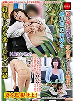 Surveillance Party Wife Betrays Me With Other Man's Cock During Part Time Clerk Interview... Diary Of Husband Enjoying Cuckold Mr. H. R. (46) Download