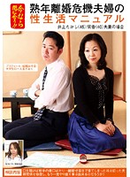 It's Never Too Late !! Sex Life Manual Of A Couple Who Has Been Married For Far Too Long Taka Inoue - Taka Inoue Download