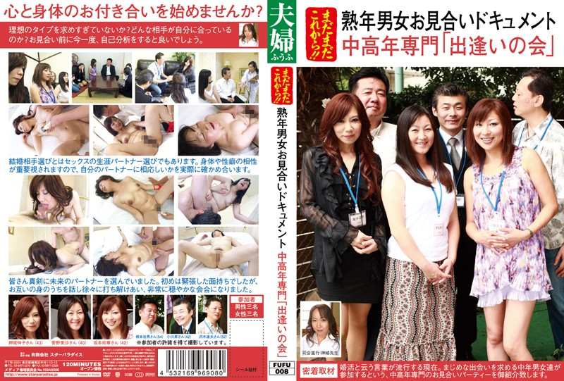 FUFU-008 It Hasn't even started for me! Middle Aged Couple Sexual Blind date Documentary! - Reika Sakamoto, Nobuko Oshio, Misa Kano, Mature Woman, Documentary, Cunnilingus