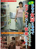True Stories! Straight-Laced Wife Baited Into Taking A New Part Time Job... 下載