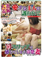 Married Woman Ashamed! Swapping SEX with a Neat and Clean Housewife Download