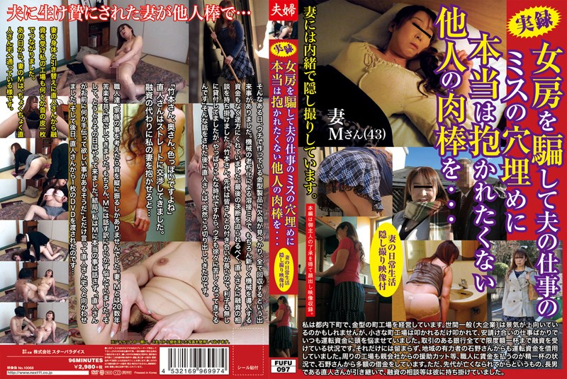 FUFU-097 True Stories: A man cheats on his wife by plowing a young lady at work who really doesn't want to be taken by a strange man's cock. - Voyeur, Mature Woman, Married Woman, Manami Ishino, Hi-Def, Featured Actress