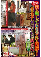 Wives Deceived And Offered Up To Clients... The Women Exploited By Their Husband's Work 180-Minute DX 下載