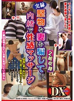 Cold Wife Tricked Into Secret Erotic massage DX 下載