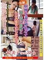 True Stories What Would Happen If We Got This Hard-Headed Housewife Drunk And Alone Together With A Male Acquaintance... Emiko(Not Her Real Name) Download